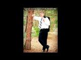 «Обьявили нас мужем и женой)» под музыку Тина Кароль  - Ты мне сделал предложение, я так давно мечтала об этом КОЛЬЦЕ...ЕСЛИ СПРОСИШЬ, Я СКАЖУ ДА !!! Я БУДУ С ТОБОЙ ВСЕГДА !!! . Picrolla
